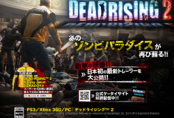 The Official Dead Rising 2 Website is up